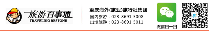 重庆海外旅行社·旅游百事通