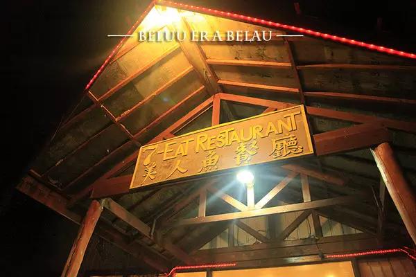 帕劳美人鱼餐厅
