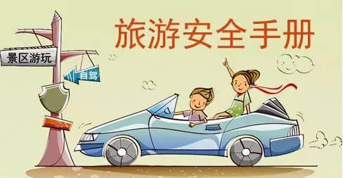 云南旅游安全