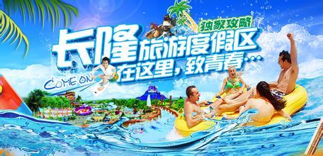 广州长隆野生动物园+欢乐世界+珠海海洋王国4日游带你玩转广东