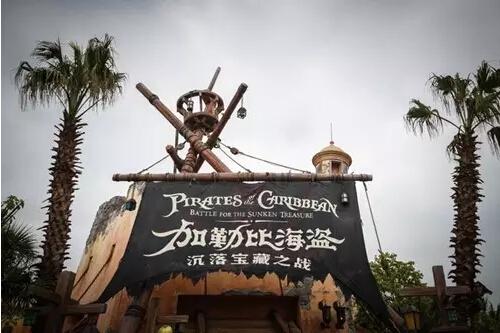 迪士尼宝藏湾