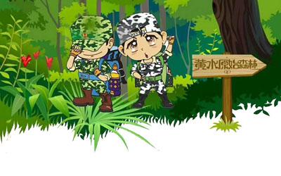 黄水原始森林探险营5天4夜夏令营丛林探险