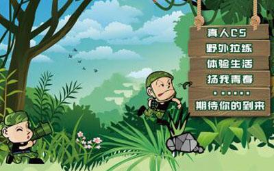 重庆歌乐山军事基地夏令营10日营亮剑军训