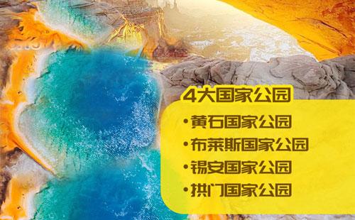 美国东西海岸+4大国家公园(黄石)+纪念碑谷15日游风光览胜