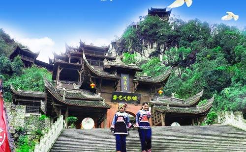 蚩尤九黎城3
