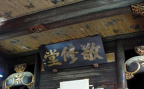 宏村敬修堂