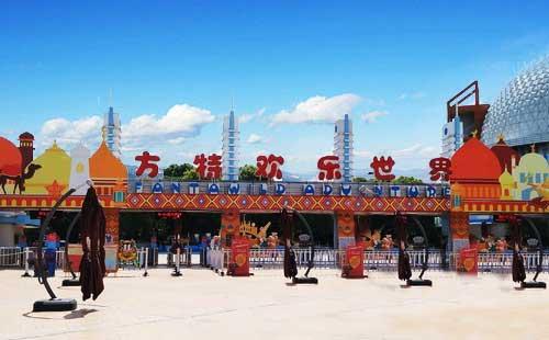 安徽芜湖方特欢乐世界