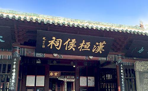 阆中张飞庙2
