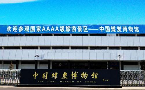 中国煤炭博物