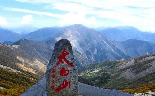 陕西太白山