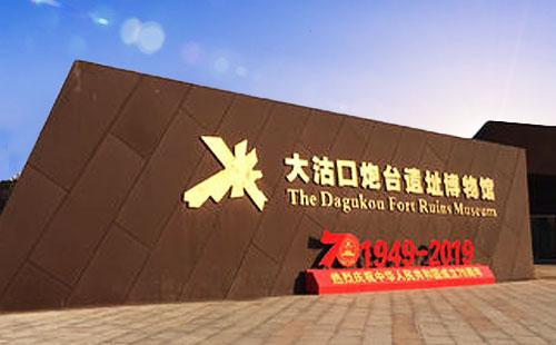 天津大沽口炮台遗址博物馆