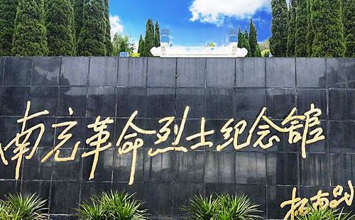 南充革命烈士纪念馆