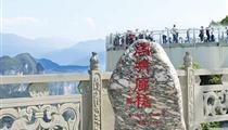 A线云阳龙缸云端廊桥、张飞庙、三峡梯城2日游<特价线路>
