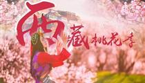 拉薩-林芝-羊湖<雅魯藏布大峽谷+桃花溝+巴松措>單臥單飛9日游