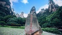 张家界森林公园-魅力湘西-云天渡玻璃桥-天门山玻璃栈道-凤凰古城单动单卧6日游