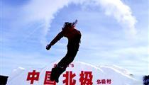 重庆-哈尔滨-漠河四飞7日游<打卡黑龙江精华景点+亚布力滑雪不限时+品东北特色美食+全程升级三晚5星酒店>