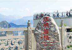 A线云阳龙缸云端廊桥、张飞庙、三峡梯城2日游
