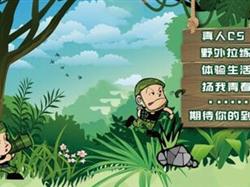 重庆歌乐山军事基地夏令营10日营
