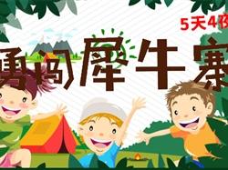 重庆武隆萌娃户外挑战夏令营5日游
