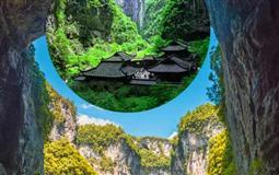 武隆仙女山+天坑地缝+芙蓉洞3日游