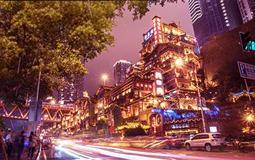 重庆+成都双城深度纯玩6日游<夜宴川渝+四钻酒店+电影拍摄地>