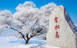 哈尔滨-亚布力-雪乡-雾凇岛-长白山双飞六日游<0购物+0自费景点+重庆主城9去免费接送>