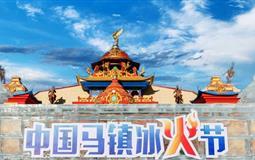 冬奥崇礼+中国冰火节+乌兰布统+坝上雪乡双飞5日游<重庆直飞北京>