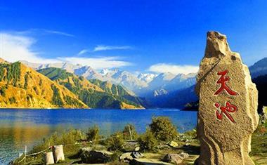 新疆天山天池3