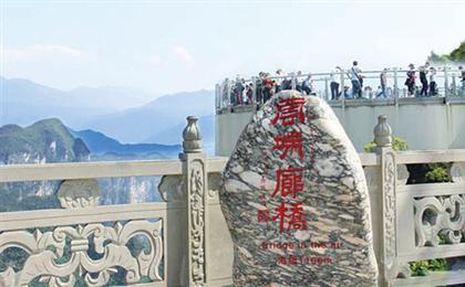 A線云陽龍缸云端廊橋、張飛廟、三峽梯城2日游特價線路