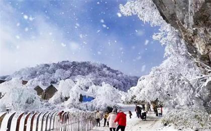 南川金佛山西坡冰雪季-天星小镇-金三泉温泉纯玩二日游暖冬遇见温泉