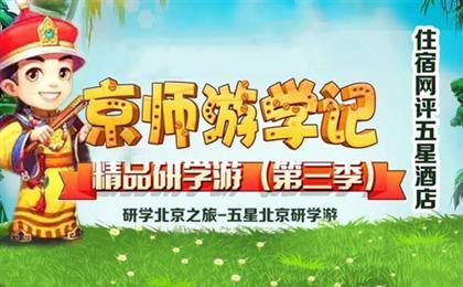 北京研学夏令营双卧7日游京师游学记