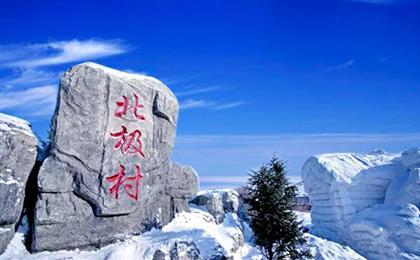 中国漠河+北极村+最北邮局+北极沙洲+哈尔滨双飞5日游D2神州北极,哈进哈出,火车提前2天出发,走进中国最北地-漠河,全国最佳视角领略北极胜景,开启欢乐极边之旅