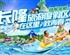 广州长隆野生动物园+欢乐世界+珠海海洋王国双动/双飞4日游