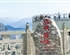 A線云陽龍缸云端廊橋、張飛廟、三峽梯城2日游<特價線路>